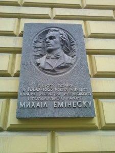 Clădirea în care a studiat Eminescu